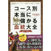 血統知識は一切不要!コースで異なる種牡馬の適性を最も効果的に馬券に落とし込む本!相対的なコース相性が...