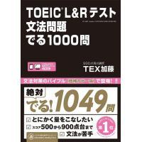 【ゆうメール利用不可】TOEIC L&Rテスト 文法問題 でる1000問/TEX加藤/著