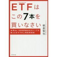 [本/雑誌]/ETFはこの7本を買いなさい 世界No.1投信評価会社のトップが教えるおすすめ上場投資信託/朝倉智也/著