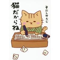 シリーズ50万部突破! 『猫ピッチャー』のそにしけんじによる、猫マンガの決定版! 猫作家、猫忍者、猫...