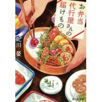 """フレンチシェフとして活躍した石嵜眞琴が始めた""""お弁当代行屋""""には、ワケアリの依頼がやってくる。今度の..."""