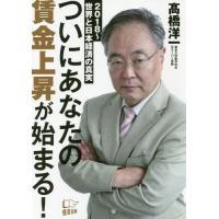 日本をダメにしたいフェイク報道に騙されるな!元スーパー官僚・総理の御意見番が読み解く日本と世界。