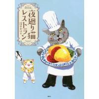 累計20万部を突破したTwitter生まれの8コマ漫画『夜廻り猫』。その作品の中に登場する垂涎の料理...
