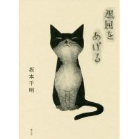 愛猫とのかけがえのない日々を綴った話題の詩画集、待望の書籍化!