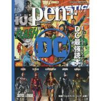 2017年11月23日公開の映画『ジャスティス・リーグ』に合わせて、Pen+「DC最強読本。」がつい...