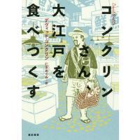 """「前世は日本人だった」アメリカ人男性が描く""""食と歴史と祭り""""に彩られた東京・下町の刺激的な日々―東京..."""