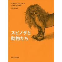 蜘蛛、馬、獅子、ネズミ、そしてペガサスやセイレン...。テキストに登場する動物やキマイラたちの寓話と...