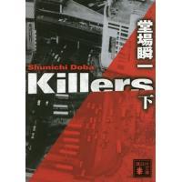 """1985年、渋谷。刑事の生沢宗太郎は代官山で起きた殺人事件の報を受ける。死体の額には""""十字の傷""""が付..."""