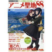 アニメの舞台と日本を旅しよう! 「日本のアニメ聖地88」完全ガイド。2016年7月から全世界の日本ア...
