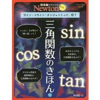 三角関数のきほん (Newtonライト)/ニュートン・プレス
