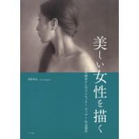 写実画家・卯野和宏の描く女性像の制作過程を通し、画家ならではの「美しさ」への思索と表現のテクニックを...