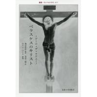 一九二〇年に公刊されたウナムーノ長篇詩作品の代表作。ベラスケスのキリスト像が喚び起こす観想を通じてス...