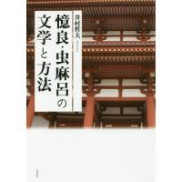 文学思想の根底に仏教の観念をもつ山上憶良。現代になってその価値を発見されつつある類稀な叙事歌人、高橋...
