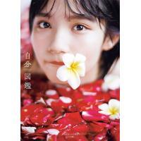 【送料無料選択可】AKB48 矢作萌夏 ファースト写真集「タイトル未定」 (仮)/矢作萌夏(単行本・ムック)
