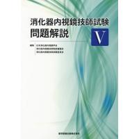 【送料無料選択可】消化器内視鏡技師試験問題解説   5/日本消化器内視鏡学会消化器内視鏡技師制度