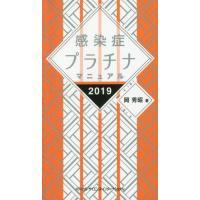 【送料無料選択可】2020 感染症プラチナマニュアル/岡秀昭/著