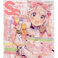 SS(スモールエス) 2019年6月号/徳間書店(雑誌)