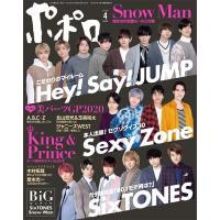 [本/雑誌]/ポポロ 2020年4月号 【表紙】  Hey!Say!JUMP、Sexy Zone、SixTONES 【ピンナップ】 SixTONES、