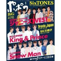 [本/雑誌]/【4月中旬入荷分】 ポポロ 2020年5月号 【表紙】 ジャニーズWEST / King & Prince / Snow Man 【Bi