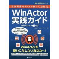 【送料無料選択可】[本/雑誌]/日常業務をRPAで楽しく自動化WinActor実践ガイド/インサイトイメージ/著 NTTデータ/監修
