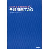 【送料無料選択可】看護師国家試験予想問題720 2020年版/杉本由香/編著