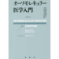【送料無料選択可】オーソモレキュラー医学入門 / 原タイトル:ORTHOMOLECULAR MEDICINE FOR EVERYONE/エイブラム・ホ