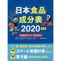 [同梱不可]/[本/雑誌]/日本食品成分表 2020 [七訂]/医歯薬出版/編