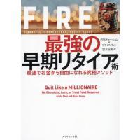 [書籍のゆうメール同梱は2冊まで]/[本/雑誌]/FIRE最強の早期リタイア術 最速でお金から自由になれる究極メソッド / 原タイトル:Quit Li