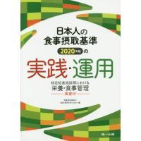 【送料無料選択可】[本/雑誌]/日本人の食事摂取基準2020年版の実践・運用 特定給食施設等における栄養・食事管理-演習付-/食事摂取基準の実践・運用