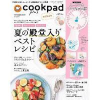 [本/雑誌]/cookpad plus (クックパッド プラス) 2020年8月号 【特集】 夏の