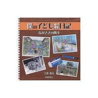 長崎県内の風景や日常を、ぬくもりあふれる文章と絵でつづったイラスト&エッセイ集。2007年1...