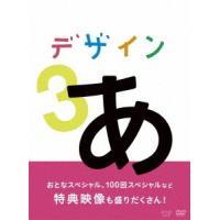 【送料無料選択可】[DVD]/キッズ/デザインあ 3