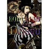 2011年4月23日の長野ホクト文化ホールを皮切りに、全国31カ所59公演に及んだ『KODA KUM...