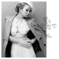 倖田來未が贈る珠玉のラブバラードは映画『セカンドバージン』の主題歌としてこの秋、遂に発売。「愛のうた...