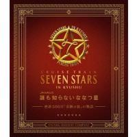 【送料無料選択可】ドキュメンタリー/誰も知らない ななつ星~密着500日「奇跡の旅」の物語~ JR九州公式ブルーレイ+DVDセット[Blu-ray]