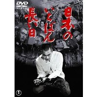[東宝DVD名作セレクション 第2弾] 東宝ならではの名作映画を厳選! 第2弾は戦記作品23作品をラ...