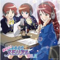 ラジオ収録CD CD2枚組 (オーディオCD+データCD)。