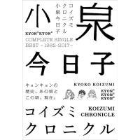 デビュー35周年を迎える小泉今日子の待望のコンプリートシングルベスト。1982年のデビュー曲「私の1...