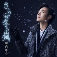 """今、最も注目されている演歌界の貴公子""""山内惠介""""最新シングル! 新曲「さらせ冬の嵐」は銀幕から現実の..."""
