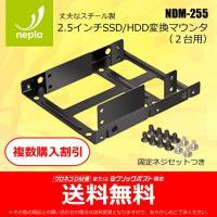 【新製品】  2.5インチSSD/HDD用 3.5インチ変換マウンタ NDM-255 (2台用・スチール製・ネジセット付き)