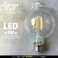※ こちらのタイプは調光器の照明に対応しておりません。調光器用の電球は別にご用意しております。  「...