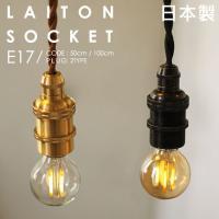 ※こちらの商品にはエジソンバルブLED電球は付属しておりません。 ※口金E17用のペンダントライトで...