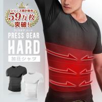 加圧シャツ ハードタイプ メンズ用 2019年度版 加圧インナー HARD 超加圧インナー 男性用 着圧 着るだけ 猫背 姿勢 トレーニング 運動用 半袖 厚手生地 引締め