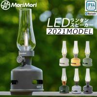 デザイン性と機能性を兼ね備えたおしゃれな充電式 LEDランタンスピーカー 「MORIMORI LED...