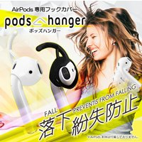 AirPods(エアーポッズ)の落下防止カバー 「pods hanger(ポッズハンガー)」   ■...