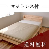 島根県産ひのきを使用したすのこベッド「Scent」。あたたかみあるひのきの香りが癒しの空間を演出。コ...