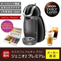 ネスレ ドルチェグスト 本体のコーヒーメーカーです。
