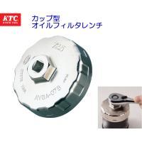 ◇製品品番:AVSA-064 ◇メーカー:KTC製  【オイルフィルタレンチ カップ型】  内寸:6...