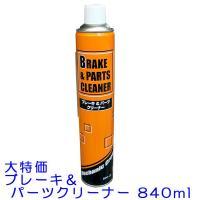 ★大特価★ブレーキ&パーツクリーナー 840ml×1本▼|net-buhinkan