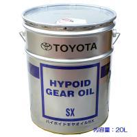 API規格(グレード):GL-5 SAE粘度:85W-90 ディファレンシャル用(トヨタ純正ハイポイ...